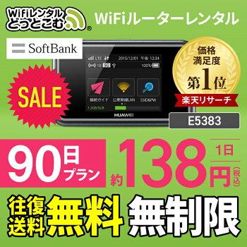 SoftBankソフトバンクE5383TPocketWiFi3ヶ月レンタル
