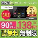 【往復送料無料】 wifi レンタル 無制限 90日 国内 専用 Softbank ソフトバンク ポケットwifi E5383 Pocket WiFi 3ヶ…