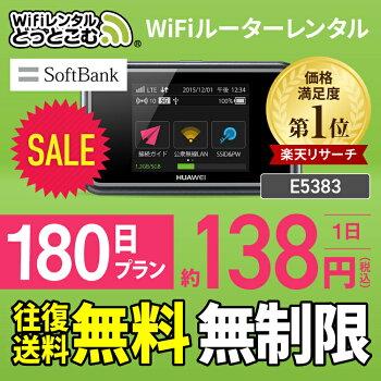 SoftBankソフトバンクE5383TPocketWiFi6ヶ月レンタル