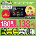 【往復送料無料】 wifi レンタル 無制限 180日 国内 専用 Softbank ソフトバンク ポケットwifi E5383 Pocket WiFi 6ヶ…