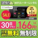 【往復送料無料】 wifi レンタル 無制限 30日 国内 専用 SoftBank ソフトバンク ポケットwifi E5383 Pocket WiFi 1ヶ…