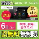 wifi レンタル 無制限 6日 国内 専用 Softbank ソフトバンク ポケットwifi E5383 Pocket WiFi レンタルwifi ルーター …