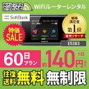 特価セール中!【往復送料無料】 wifi レンタル 無制限 60日 国内 専用 Softbank ソフトバンク ポケットwifi E5383 Po…