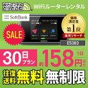特価セール!【往復送料無料】 wifi レンタル 無制限 30日 国内 専用 SoftBank ソフトバンク ポケットwifi E5383 Pock…