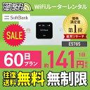 【往復送料無料】 wifi レンタル 無制限 60日 国内 専用 Softbank ソフトバンク ポケットwifi E5785 Pocket WiFi 2ヶ…