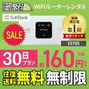 【往復送料無料】 wifi レンタル 無制限 30日 国内 専用 Softbank ソフトバンク ポケットwifi E5785 Pocket WiFi 1ヶ…