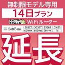 【延長専用】 E5383 303ZT 305ZT 501HW 601HW 602HW T6 GW01 無制限 wifi レンタル 延長 専用 14日 ポケットwifi Pock…