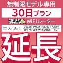 【延長専用】 E5383 303ZT 305ZT 501HW 601HW 602HW T6 GW01 無制限 wifi レンタル 延長 専用 30日 ポケットwifi Pock…