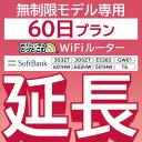 【延長専用】 E5383 303ZT 305ZT 501HW 601HW 602HW T6 GW01 無制限 wifi レンタル 延長 専用 60日 ポケットwifi Pock…