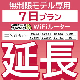 【延長専用】 E5383 303ZT 305ZT 501HW 601HW 602HW T6 GW01 無制限 wifi レンタル 延長 専用 7日 ポケットwifi Pocket WiFi レンタルwifi ルーター wi-fi 中継器 wifiレンタル ポケットWiFi ポケットWi-Fi