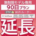 【延長専用】 E5383 303ZT 305ZT 501HW 601HW 602HW T6 GW01 無制限 wifi レンタル 延長 専用 90日 ポケットwifi Pock…