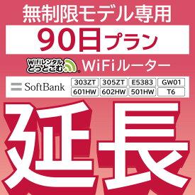 【延長専用】 E5383 303ZT 305ZT 501HW 601HW 602HW T6 GW01 無制限 wifi レンタル 延長 専用 90日 ポケットwifi Pocket WiFi レンタルwifi ルーター wi-fi 中継器 wifiレンタル ポケットWiFi ポケットWi-Fi