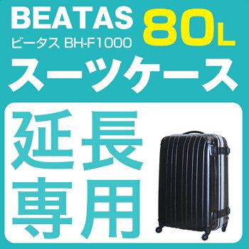 【延長専用】BH-F100080L76×52×30cmスーツケースレンタル