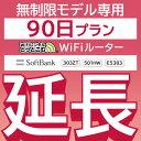 【延長専用】wifiレンタル延長専用 wifi レンタル wifi ルーター wi−fi レンタル ルーター ポケットwifi レンタル wi…