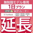 【延長専用】wifiレンタル延長専用 wifi レンタル 1日 wifi ルーター wi−fi レンタル ルーター ポケットwifi レンタ…