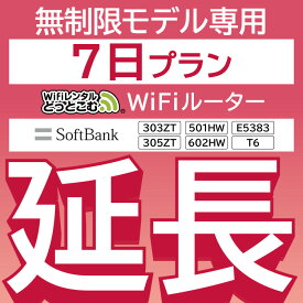 【延長専用】wifiレンタル延長専用 wifi レンタル wifi ルーター wi−fi レンタル ルーター ポケットwifi レンタル wifi 中継機 国内 専用