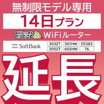 【延長専用】wifiレンタル延長専用