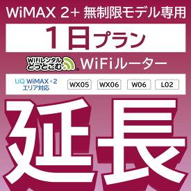 【延長専用】 WX05 WX06 W06 L02 無制限 wifi レンタル 延長 専用 1日 ポケットwifi Pocket WiFi レンタルwifi ルーター wi-fi 中継器 wifiレンタル ポケットWiFi ポケットWi-Fi