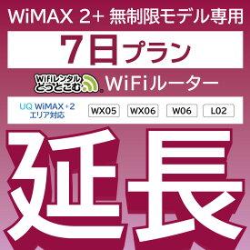 【延長専用】 WX05 WX06 W06 L02 無制限 wifi レンタル 延長 専用 7日 ポケットwifi Pocket WiFi レンタルwifi ルーター wi-fi 中継器 wifiレンタル ポケットWiFi ポケットWi-Fi
