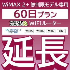 【延長専用】WX05 W06 wifiレンタル延長専用 60日 wifi レンタル wifi ルーター wi−fi レンタル ルーター ポケットwifi レンタル wifi 中継機 国内 専用