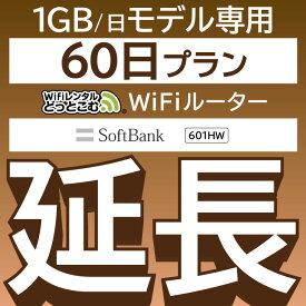 【延長専用】601hw wifiレンタル延長専用 wifi レンタル wifi ルーター wi−fi レンタル ルーター ポケットwifi レンタル wifi 中継機 国内 専用