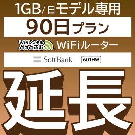 【延長専用】 601HW 1日1GB wifi レンタル 延長 専用 90日 ポケットwifi Pocket WiFi レンタルwifi ルーター wi-fi 中継器 wifiレンタル ポケットWiFi ポケットWi-Fi