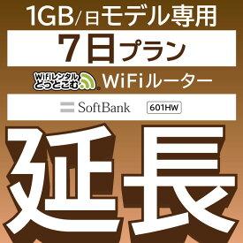 【延長専用】 601HW 1日1GB wifi レンタル 延長 専用 7日 ポケットwifi Pocket WiFi レンタルwifi ルーター wi-fi 中継器 wifiレンタル ポケットWiFi ポケットWi-Fi