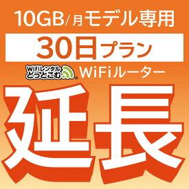 【10Gモデル専用】【延長専用】wifiレンタル延長専用 wifi レンタル wifi ルーター wi−fi レンタル ルーター ポケットwifi レンタル wifi 中継機 国内 専用