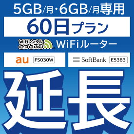 【延長専用】 FS030W E5383 5GB・6GB モデル wifi レンタル 延長 専用 60日 ポケットwifi Pocket WiFi レンタルwifi ルーター wi-fi 中継器 wifiレンタル ポケットWiFi ポケットWi-Fi