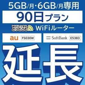 【延長専用】 FS030W E5383 5GB・6GB モデル wifi レンタル 延長 専用 90日 ポケットwifi Pocket WiFi レンタルwifi ルーター wi-fi 中継器 wifiレンタル ポケットWiFi ポケットWi-Fi
