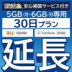 安心保障付きプレミアムプラン専用 【延長専用】 FS030W E5383 5GB・6GB モデル wifi レンタル 延長 専用 30日 ポケットwifi Pocket WiFi レンタルwifi ルーター wi-fi 中継器 wifiレンタル ポケットWiFi ポケットWi-Fi