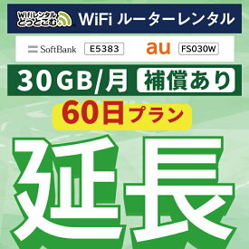 安心保障付きプレミアムプラン専用 【延長専用】 E5383 FS030W 30GB モデル wifi レンタル 延長 専用 60日 ポケットwifi Pocket WiFi レンタルwifi ルーター wi-fi 中継器 wifiレンタル ポケットWiFi ポケットWi-Fi