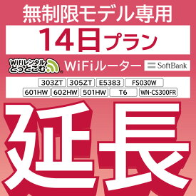 【延長専用】 E5383 303ZT 305ZT 501HW 601HW 602HW T6 FS030W 無制限 wifi レンタル 延長 専用 14日 ポケットwifi Pocket WiFi レンタルwifi ルーター wi-fi 中継器 wifiレンタル ポケットWiFi ポケットWi-Fi