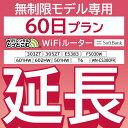 【延長専用】 E5383 303ZT 305ZT 501HW 601HW 602HW T6 FS030W 無制限 wifi レンタル 延長 専用 60日 ポケットwifi Po…