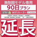 【延長専用】 E5383 303ZT 305ZT 501HW 601HW 602HW T6 FS030W 無制限 wifi レンタル 延長 専用 90日 ポケットwifi Po…