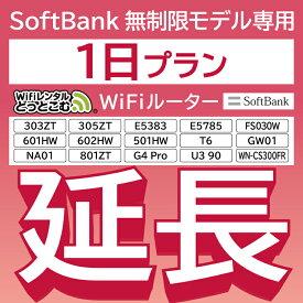 【延長専用】 E5383 303ZT 305ZT 501HW 601HW 602HW T6 FS030W 無制限 wifi レンタル 延長 専用 1日 ポケットwifi Pocket WiFi レンタルwifi ルーター wi-fi 中継器 wifiレンタル ポケットWiFi ポケットWi-Fi