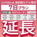 【延長専用】 E5383 303ZT 305ZT 501HW 601HW 602HW T6 FS030W 無制限 wifi レンタル 延長 専用 7日 ポケットwifi Poc…