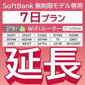 【延長専用】 E5383 303ZT 305ZT 501HW 601HW 602HW T6 FS030W 無制限 wifi レンタル 延長 専用 7日 ポケットwifi Pocket WiFi レンタルwifi ルーター wi-fi 中継器 wifiレンタル ポケットWiFi ポケットWi-Fi