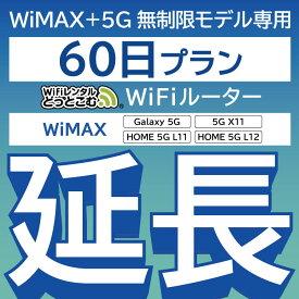 【延長専用】 WiMAX+5G無制限 Galaxy 5G 無制限 wifi レンタル 延長 専用 60日 ポケットwifi Pocket WiFi レンタルwifi ルーター wi-fi 中継器 wifiレンタル ポケットWiFi ポケットWi-Fi