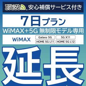 【延長専用】安心補償付き WiMAX+5G無制限 Galaxy 5G 無制限 wifi レンタル 延長 専用 7日 ポケットwifi Pocket WiFi レンタルwifi ルーター wi-fi 中継器 wifiレンタル ポケットWiFi ポケットWi-Fi