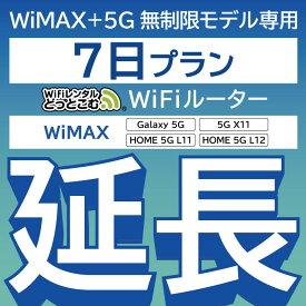 【延長専用】 WiMAX+5G無制限 Galaxy 5G 無制限 wifi レンタル 延長 専用 7日 ポケットwifi Pocket WiFi レンタルwifi ルーター wi-fi 中継器 wifiレンタル ポケットWiFi ポケットWi-Fi