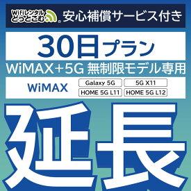 【延長専用】安心補償付き WiMAX+5G無制限 Galaxy 5G 無制限 wifi レンタル 延長 専用 30日 ポケットwifi Pocket WiFi レンタルwifi ルーター wi-fi 中継器 wifiレンタル ポケットWiFi ポケットWi-Fi