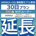 【延長専用】 WiMAX+5G無制限 Galaxy 5G 無制限 wifi レンタル 延長 専用 30日 ポケットwifi Pocket WiFi レンタルwif…