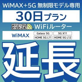 【延長専用】 WiMAX+5G無制限 Galaxy 5G 無制限 wifi レンタル 延長 専用 30日 ポケットwifi Pocket WiFi レンタルwifi ルーター wi-fi 中継器 wifiレンタル ポケットWiFi ポケットWi-Fi