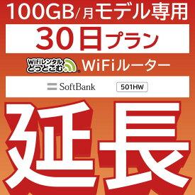 【延長専用】月間 100GB 延長プラン wifiレンタル延長専用 30日 wifi レンタル wifi ルーター wi−fi レンタル ルーター ポケットwifi レンタル wifi 中継機 国内 専用