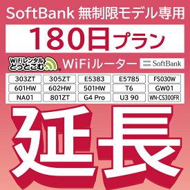 【延長専用】 SoftBank無制限 E5383 303ZT 305ZT 501HW 601HW 602HW T6 FS030W E5785 WN-CS300FR 無制限 wifi レンタル 延長 専用 180日 ポケットwifi Pocket WiFi レンタルwifi ルーター wi-fi 中継器 wifiレンタル ポケットWiFi ポケットWi-Fi