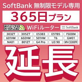 【延長専用】 SoftBank無制限 E5383 303ZT 305ZT 501HW 601HW 602HW T6 FS030W E5785 WN-CS300FR 無制限 wifi レンタル 延長 専用 365日 ポケットwifi Pocket WiFi レンタルwifi ルーター wi-fi 中継器 wifiレンタル ポケットWiFi ポケットWi-Fi