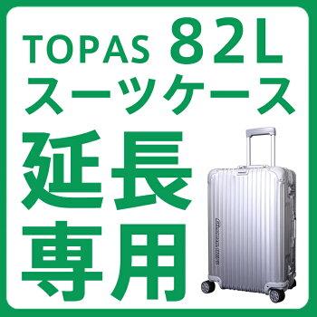 【延長専用】RIMOWATOPAS82L(シルバー)74.5×50×28.5cm