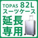 Topas82 extention