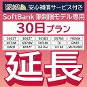 【延長専用】 安心保障付き SoftBank無制限 E5383 303ZT 305ZT 501HW 601HW 602HW T6 FS030W E5785 WN-CS300FR 無制限…